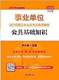中公版·2019事业单位公开招聘工作人员考试专用教材:公共基础知识