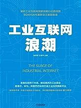 工业互联网浪潮(解析工业互联网国家战略行动路线图,5G时代如何重新定义智能制造)