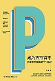 成为PPT高手:从思维开始重塑PPT能力(阿里巴巴、腾讯、今日头条、京东数科PPT keynote服务商,吴晓波年终秀P…