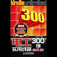 电工实用线路300例(第4版)