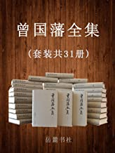 曾国藩全集(套装共31册): 唐浩明先生穷数十年之功收录曾国藩存世全部文字,曾国藩家书、日记、奏折、诗文全收录,全三十一册经典版。