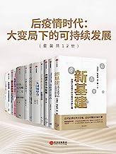 后疫情时代:大变局下的可持续发展(套装共12册)