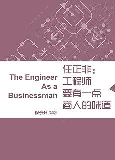 任正非:工程师要有一点商人的味道 (蓝狮子速读系列-管理 34)