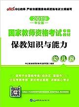 中公版·2019国家教师资格考试专用教材:保教知识与能力幼儿园