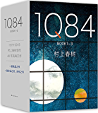 1Q84(套装共3册,村上春树四十载高峰, 命运与时代的宏篇巨制 !绝爱之书,命运之书,时代之书) (村上春树作品精选…