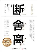 断舍离(2019年新版,全书修订50%以上。宫崎骏、张德芬、严宽、李冰冰的减法哲学!脱离执念,轻盈前行!)