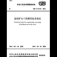 GB/T 51178-2016 建材矿山工程测量技术规范
