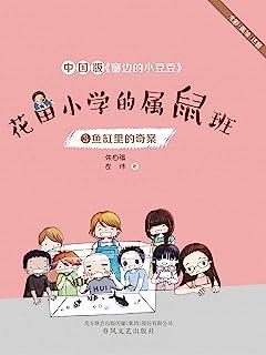 花田小学的属鼠班3-鱼缸里的奇案件 中国版《窗边的小豆豆》、关注童年 、关注成长 、关注教育