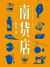 南货店(2020年全新超越之作。用一家南货店盛放整个世界与时代。一部有关时代巨变下江南百姓生活命运的重磅长篇作品。四十年江南物语,致敬平凡人的生活。)