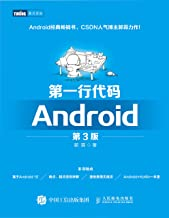 第一行代码——Android(第3版)(畅销26万册,第一行代码全新升级,Android开发者入门必备)(图灵图书)