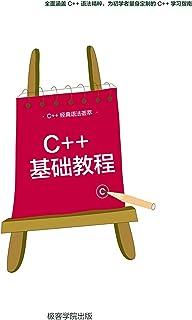 C++ 基础教程(极客学院)