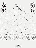 """暗算(麦家谍战小说代表作!第七届茅盾文学奖获奖作品!入选""""新中国70年70部长篇小说典藏""""!改编电影《听风者》由梁朝伟…"""