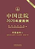 中国法院2020年度案例·刑事案例三(侵犯公民人身权利、民主权利罪、侵犯财产罪)