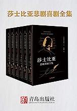 莎士比亚悲剧喜剧全集(套装共6册,豪华套装,典藏之选)