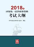 2018年国家统一法律职业资格考试大纲