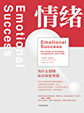 情绪:为什么情绪比认知更重要(消除对情绪的错误认知,激发隐藏在身体里的力量。 把情绪当做朋友 获得幸福充实的人生。)