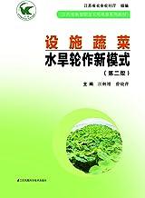设施蔬菜水旱轮作新模式(第二版) (江苏省新型职业农民培育系列教材)