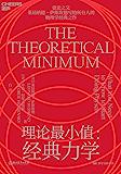 """理论最小值:经典力学(湛庐文化""""科学大师""""系列,弦论之父莱昂纳德·萨斯坎德写给所有人的物理学经典之作,一本书读懂经典物理…"""