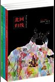 亨利·米勒自传性三部曲(南回归线+北回归线+黑色的春天)(套装共3册)