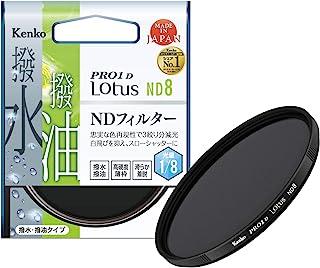 Kenko ND 滤镜 Pro1D Lotus ND 亮度调节用拒水、拒油涂层 77mm
