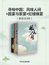 寻味中国:风味人间+国宴与家宴+红楼飨宴(套装共3册)