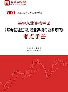 圣才学习网·2021年基金从业资格考试《基金法律法规、职业道德与业务规范》考点手册 (自考往年真题)