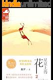 星星上的花2 (超人气青春言情小说系列)