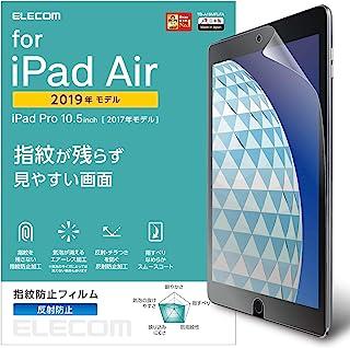 无气泡防指纹光泽规格防护膜TB-A19MFLFA 防指紋反射防止 iPad Air 10.5