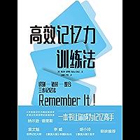 高效记忆力训练法【一本书让你成为记忆高手,4次美国记忆力锦标赛冠军、多项记忆类世界纪录的保持者纳尔逊•德里斯作品。】