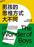 男孩的思维方式大不同:国际知名男孩教育专家,汇集40年研究成果;7大思维特质,揭示男孩内心本质差异;4大成长需求,搞定男…