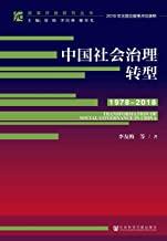 中国社会组织(1978~2018) (改革开放研究丛书)