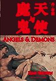 天使与魔鬼(丹·布朗作品典藏版) (丹·布朗作品系列 3)