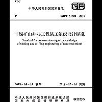 GB/T 51300-2018 非煤矿山井巷工程施工组织设计标准