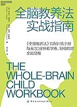 全腦教養法實戰指南(《全腦教養法》官配訓練手冊,全腦養成必備工具書,全球知名腦科學家丹尼爾·西格爾5年實踐精華,每天30分鐘看學練,輕松構建全腦思維)