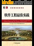 软件工程最佳实践 (软件工程技术丛书)