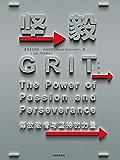坚毅:释放激情与坚持的力量(GRIT,比智商和情商更重要的品质!席卷美国,奥巴马等名人推荐引用)
