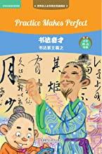书法奇才:书法家王羲之 (世界名人小传英汉双语阅读·第一级(适合小学四、五年级))