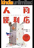 """人间便利店(""""荣获芥川奖,引起日本社会集体沉思的现实主义话题之作!我们努力模仿,只为扮演大家心目中的普通人。 """") (博…"""