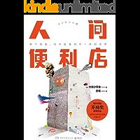 """人間便利店(""""榮獲芥川獎,引起日本社會集體沉思的現實主義話題之作!我們努力模仿,只為扮演大家心目中的普通人。 """") (博…"""