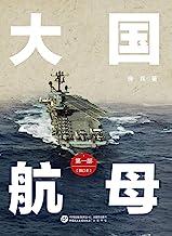 大国航母·第一部