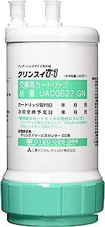 Cleansui 可菱水 净水器 滤芯 替换用 下沉型 UAC0827-GN