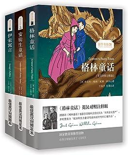 【英汉对照注释版】 安徒生童话+格林童话+伊索寓言(套装共3册)