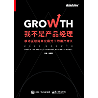 我不是产品经理——移动互联网商业模式下的用户增长(一线移动互联网用户增长实践总结,产品、运营、内容、技术及渠道用户增长方…