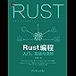 Rust编程 入门、实战与进阶(Web3meta Labs创始人兼CTO/Polkadot大使撰写,语法与编码能力训练并…