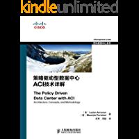 策略驱动型数据中心——ACI技术详解(异步图书) (思科数据中心系列)