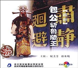 越剧:包公斩鲁陵王(3VCD)
