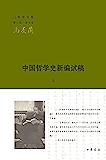 中国哲学史新编试稿(精) (中华书局出品)