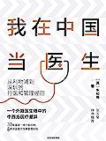 我在中国当医生:从利物浦到深圳的行医和管理经历(30年英国一线行医经验,8年中国医疗改革管理实践 一个外籍医生眼中的中西…