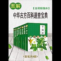 图解中华古方百科速查宝典(套装共8册)(全译彩图本)