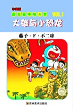 哆啦A梦超长篇 VOL.1 大雄与小恐龙
